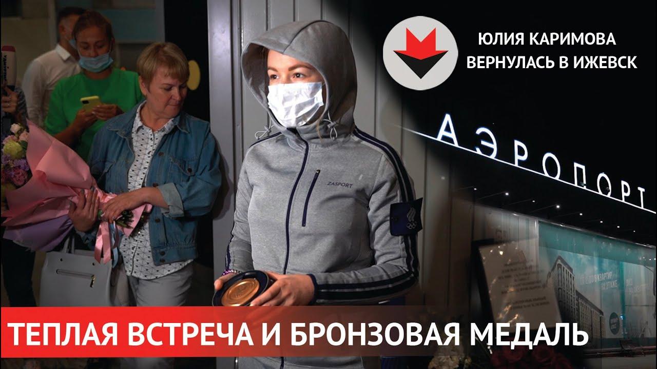 Встреча Олимпийского призера Юлии Каримовой в Ижевске