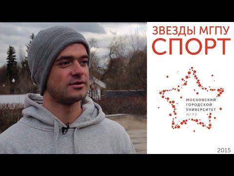 Звезды МГПУ — Павел Харитонов