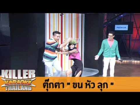 Đố ai hát được phiên bản Thailand phần 4