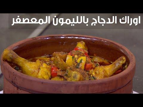 العرب اليوم - شاهد: طريقة سهلة لتحضير أوراك الدجاج بالليمون المعصفر