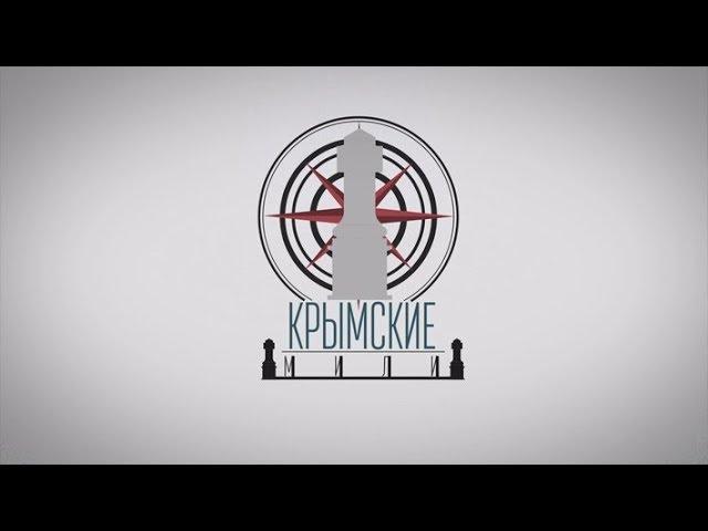 Анонс Крымские мили 22.09.19 - 20:30