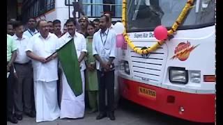 KSRTC മിന്നല് സർവ്വീസ് ഉദ്ഘാടനം