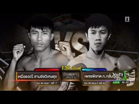 ศึกยอดมวยไทยรัฐ | คู่ที่ 3 เหนือธรณี สามชัยวิเศษสุข VS เพชรพิฆาต ก.กลั่นบุศย์ | 29-04-60