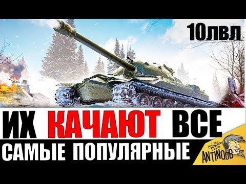 САМЫЕ ПОПУЛЯРНЫЕ ТАНКИ 10ллв в World of Tanks! ИХ КАЧАЮТ ВСЕ!