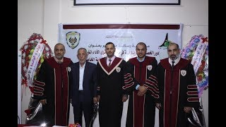 مناقشة رسالة ماجستير الباحث حازم أبو سمرة