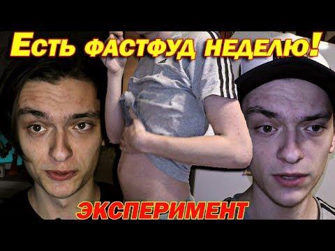 ЧТО БУДЕТ ЕСЛИ ЕСТЬ ТОЛЬКО ФАСТФУД НЕДЕЛЮ Эксперимент проверил на себе - DomaVideo.Ru