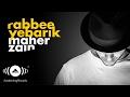 Maher Zain - Rabbee Yebarik | ماهر زين - ربي يبارك (Arabic) | Official Audio 2016