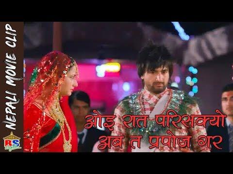 (ओइ रात परिसक्यो अब त प्रपोज गर || Nepali Movie Clip || Kafal Pakyo - Duration: 6 minutes, 25 seconds.)