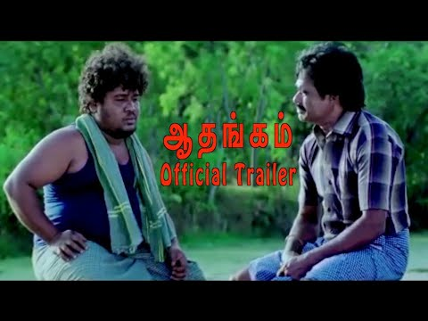 Aathangam Tamil movie Official Teaser