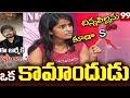 మనిషి కాదు.., పశువు *** Girl Controversial Comments | #KaushalArmy Vs #Kaushal