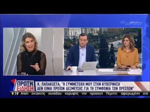 Κ. Παπακώστα: Χρειάζεται ερμηνεία η Συμφωνία των Πρεσπών | 11/12/18 | ΕΡΤ