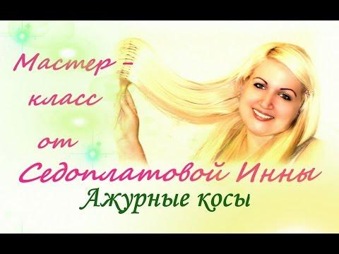 плетение ажур кос.wмv - DomaVideo.Ru