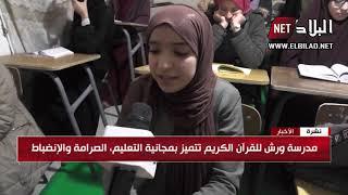 الجلفة : مدرسة الامام ورش لتعليم القرأن تجمع 520 طالبا وطالبة