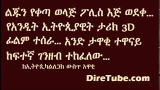 EthiopikaLink (Ethiopian Radio): PART 1- The Latest Insider News Jan 20, 2015