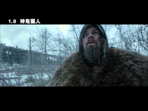 【神鬼獵人】幕後花絮_生存冒險篇