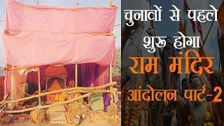Mohan Bhagwat ने जताई जल्द राम मंदिर बनने की इच्छा तो VHP ने बढ़ाया कदम