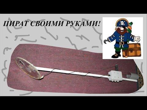 Как сделать металлоискатель пират в домашних условиях