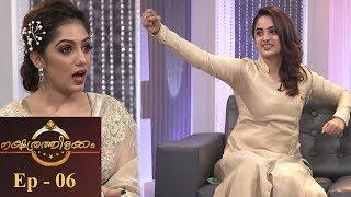 Video Nakshathrathilakkam I Ep 06 -Bold and Beautiful Namitha on the floor  I Mazhavil Manorama MP3, 3GP, MP4, WEBM, AVI, FLV Agustus 2018