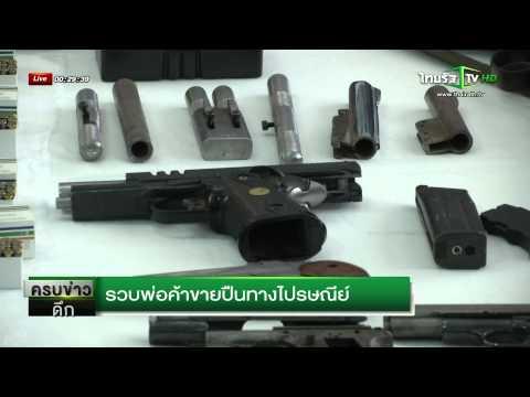 ขายปืนปากกา - ตำรวจกองบังคับการปราบปราม จับกุมสามี-ภรรยาที่ขายอาวุธปืน ผ่านเฟซบุ๊ก...