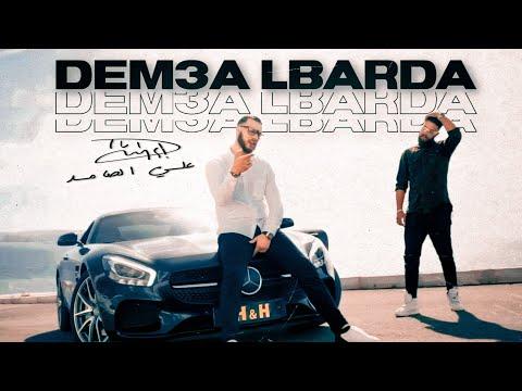 Ali Ssamid - DEM3A LBARDA (Prod by Zairi & IM Beats) #رمضان_كريم