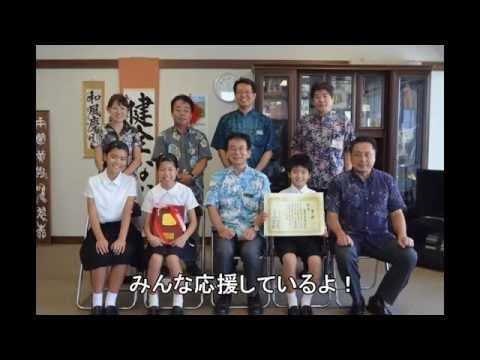 県代表として九州大会へ/石嶺小学校音楽部