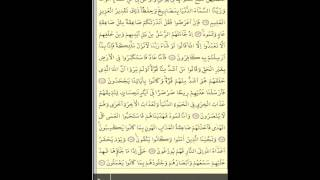 Quran Kareem Uthmani YouTube video