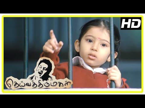 Video Deiva Thirumagal Tamil movie | scenes | Baby Sara goes to school and is teased by kids | Vikram download in MP3, 3GP, MP4, WEBM, AVI, FLV January 2017