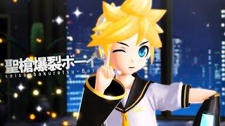 【PDX HD】Sacred Spear Explosion Boy ( 聖槍爆裂ボーイ )【Kagamine Len /鏡音レン V4x】