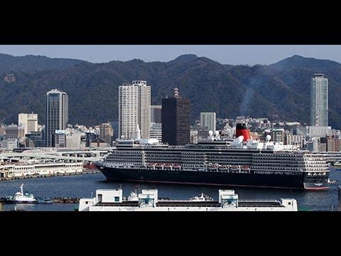クイーン・エリザベス、神戸港に入港