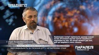 «Паралелі» Вадим Володарський: Культура поводження на дорозі водіїв та пішоходів