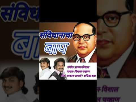 Video Sonu Music Sanvidhanacha Baap - New Bhimgeet download in MP3, 3GP, MP4, WEBM, AVI, FLV January 2017