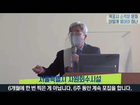 (시민토론회) 발제자료의 객관성-서용칠연세대교수