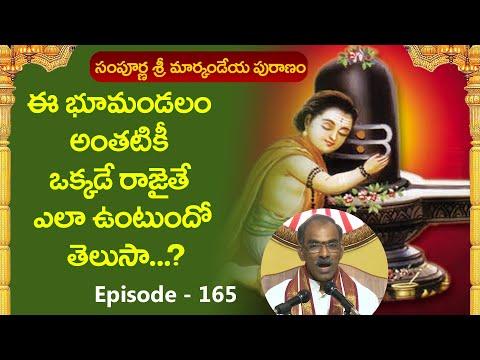 Markandeya Puranam #165 | ఈ భూమండలం అంతటికీ ఒక్కడే రా�