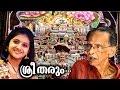 ശ്രീ തരും.. Latest Hindu Devotional Songs   Kavalam Narayana Panicker   Kallara Gopan   Attukal Amma