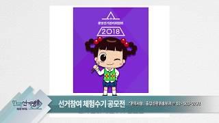 제45회 한국선거방송 주간뉴스