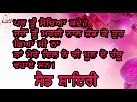 Short quotes - ਪਛਤਾਵਾ  Broken Heart Emotional/Sad Shayari  Punjabi Poetry New Writers