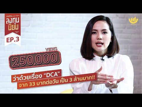ลงทุนนิยม EP. 3 : 'DCA' จาก 33 บาทต่อวัน เป็น 3 ล้านบาท!!