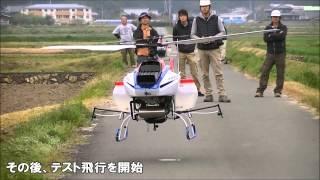 無人化の波は農業にも、ヤマハ発電機が無人のイネ撒きヘリを公開