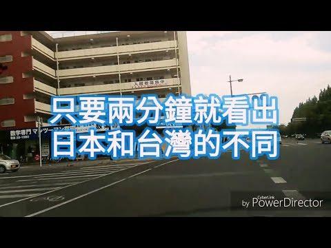 日本人開車方式是全世界最守法的