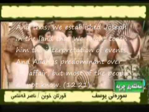 Prophet Yusuf (Joseph) Movie Summary with Quran Recitation and English Subtitles Pt 1 of 3