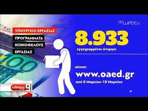 Κοινωφελή Πρόγράμματα ΟΑΕΔ: Ηλεκτρονική υποβολή αιτήσεων για 8.933 θέσεις | 8/3/2019 |