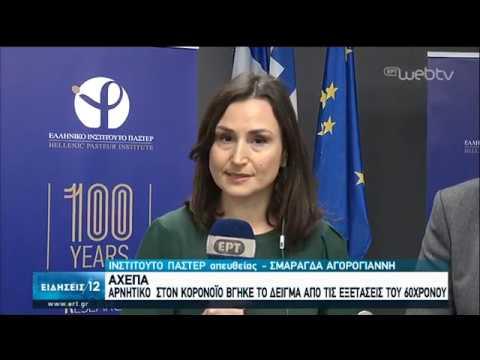 Αρνητικό το ύποπτο κρούσμα για κοροναϊό στη Θεσσαλονίκη | 31/01/2020 | ΕΡΤ