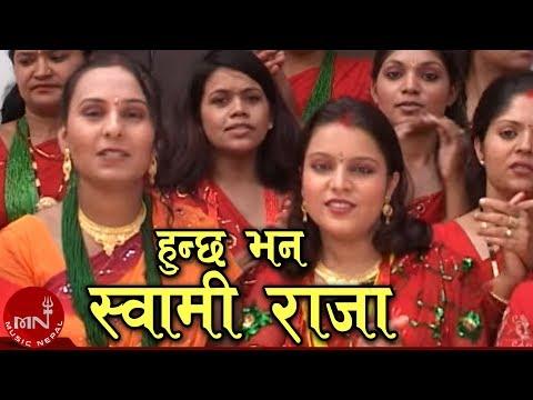 Teej Song Hunchha Bhana Swami Raja by Kalpana Paudel,Puskal Sharma,Loknath Sapkota &Kaushila Rana