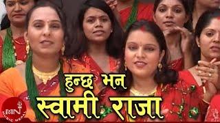 Hunchha Bhana Swami Raja by Kalpana Paudel,Puskal Sharma,Loknath Sapkota &Kaushila Rana