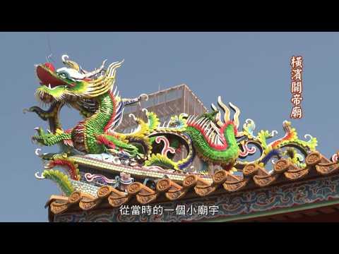 橫濱關帝廟(短版)