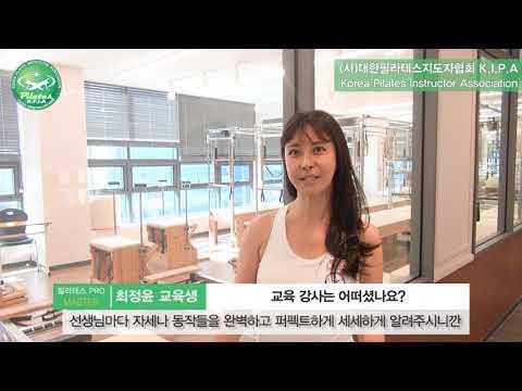 필라테스 마스터과정 최정윤