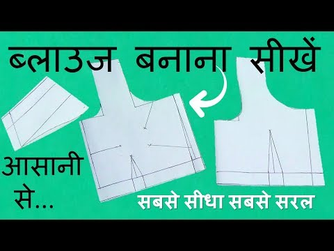 Blouse Drafting सीखें  आसानी से  !😊 | Tips On Armhole With Detail Explanation In Hindi