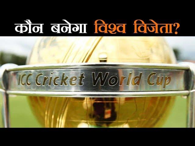 विश्व कप फाइनल: 23 साल बाद क्रिकेट को मिलेगा नया चैंपियन