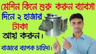 বাজারে ব্যাপক চাহিদা প্রডাক্টির    Business idea in Bangla    Potato chips Making & Sale Business
