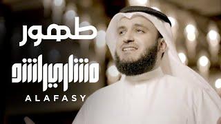 Tahor Mishari Rashid Alafasy -  طَهور  مشاري راشد العفاسي